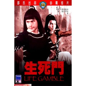 Life Gamble (1979) (Engsub) - Sinh Tử Chiến