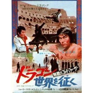 Little Godfather From Hong Kong (1974) (Bản Đẹp) - Tiểu Bố Già Hồng Kông