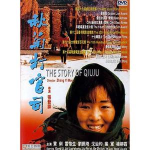 Thu Cúc Đi Kiện (1992) (Vietsub)