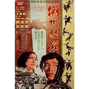 The Hero of Chiu Chow (1973) - Triều Châu Nộ Hán