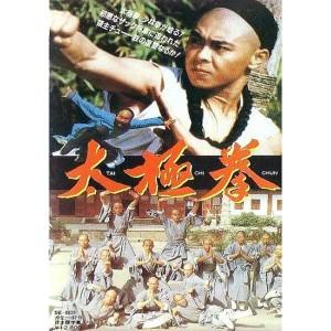Tai Chi Chun (1985) (Vietsub) - Thái Cực Quyền