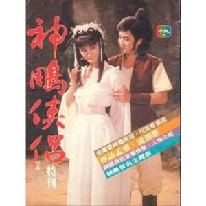 Thần Điêu Đại Hiệp (1984) (Lồng Tiếng) (Bản Đẹp)