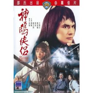 Brave Archer And His Mate (1982) (Vietsub) - Thần Điêu Hiệp Lữ