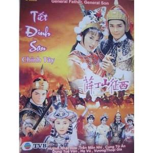 Tiết Đinh San Chinh Tây (1986) (Lồng Tiếng) (Bản Đẹp)
