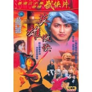 Trung Hoa Anh Hùng (1990) (Lồng Tiếng) (Bản Đẹp)