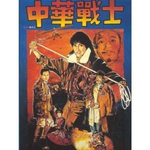 Magnificient Warriors (1987) (Vietsub) - Trung Hoa Chiến Sỹ