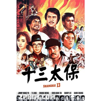 Tân Thập Tam Thái Bảo (1984) (Vietsub)