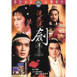 The Spirit Of The Sword (1982) (Engsub) - Tưới Hoa Tẩy Kiếm