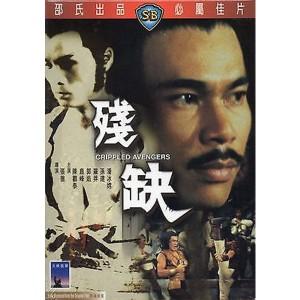 Tàn Khuyết (1977) (Vietsub)