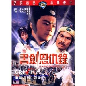 Thư Kiếm Ân Cừu Lục (1981) (Vietsub)