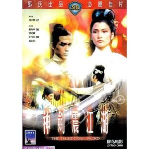 The Thundering Sword (1967) (Vietsub) - Thần Kiếm Trấn Giang Hồ