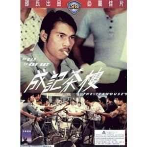Thành Ký Trà Lâu (1974) (Thuyết Minh)