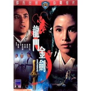 The Golden Sword (1969) (Engsub) - Thanh Kiếm Vàng