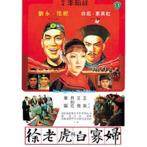 The Tiger And The Widow (1980) (Vietsub) - Từ Lão Hổ Và Bạch Quả Phụ