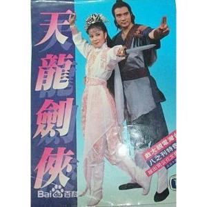 Thiên Long Kiếm Hiệp (1984) (Lồng Tiếng) (Bản Đẹp)