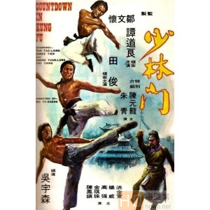 Hand Of Death (1976) (Vietsub) - Thiếu Lâm Môn
