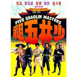 Thiếu Lâm Ngũ Tổ (1974) (Vietsub)
