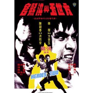 Heroes Two (1974) (Vietsub) - Thiếu Lâm Song Hùng