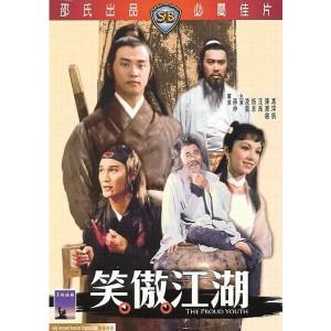 The Proud Youth (1978) (Engsub) - Tiếu Ngạo Giang Hồ