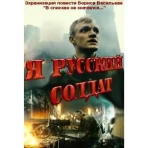Tôi Người Lính Nga (1995) (Vietsub)