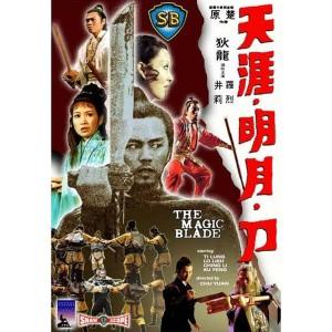 The Magic Blade (1976) (Vietsub) - Thiên Nhai Minh Nguyệt Đao