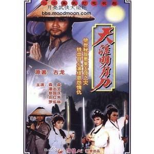 Thiên Nhai Minh Nguyệt Đao (1985) (Lồng Tiếng Fafilm VN) (Bản Đẹp)