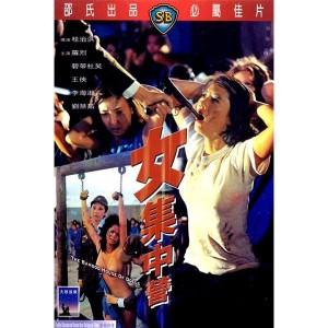 Trại Nữ Tù Binh (1973) (Vietsub)