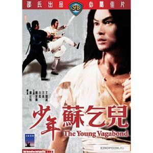 The Young Vagabond (1985) (Vietsub) - Thiếu Niên Tô Khất Nhi