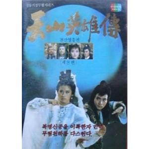 Thiên Sơn Anh Hùng Truyện (1988) (Lồng Tiếng) (Bản Đẹp)