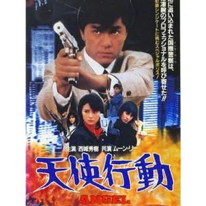 Thiên Sứ Hành Động 1 (1987) (Lồng Tiếng)