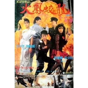 Thiên Sứ Hủy Diệt (1993) (Thuyết Minh)