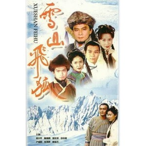 Tuyết Sơn Phi Hồ (1999) (Lồng Tiếng Fafilm VN) (Bản Đẹp)
