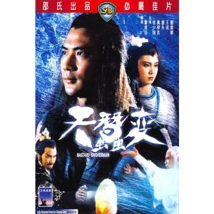 Thiên Tằm Biến (1983) (Vietsub)
