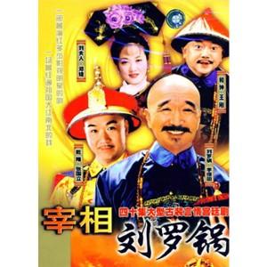 Tể Tướng Lưu Gù (1996) (Lồng Tiếng)