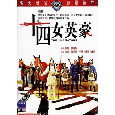 Thập Tứ Nữ Anh Hào (1972) (Vietsub)