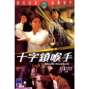 Thập Tự Tảo Hầu Thủ (1977) (Vietsub)