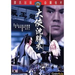 The Roving Swordsman (1983) (Engsub) - Thẩm Thắng Y