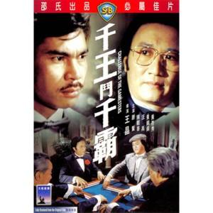 Challenge Of The Gamesters (1981) (Vietsub) - Thiên Vương Đấu Thiên Bá