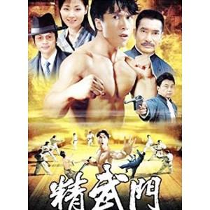 Tinh Võ Môn (1995) (Lồng Tiếng) (Bản Đẹp)