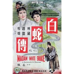 Madame White Snake (1962) (Vietsub) - Thanh Xà Bạch Xà