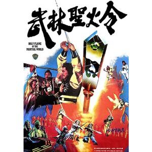 Holy Flame Of The Martial World (1983) (Vietsub) - Võ Lâm Thánh Hỏa Lệnh