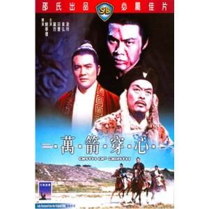 The Oath Of Death (1971) (Engsub) - Vạn Tiễn Xuyên Tâm