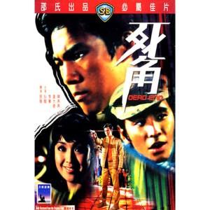 Dead End (1969) (Vietsub) - Xử Giác