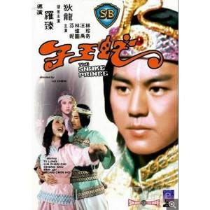 The Snake Prince (1976) (Vietsub) - Xà Hoàng Tử