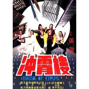 House Of Trap (1982) (Vietsub) - Xung Tiêu Lầu